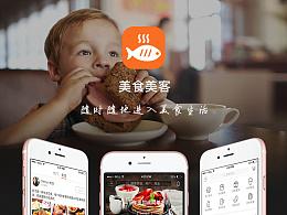 美食美客app