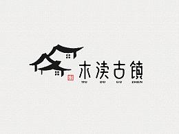 云狐设计-@狐匠-苏州景点字体设计练习