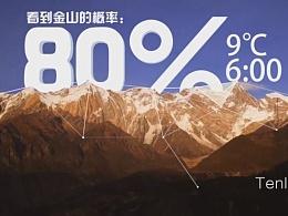 Tenline2015华风杯宣传片创意设计