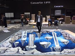 2016上海家电博览会-海尔集团3D画-卡萨帝3D地画设计