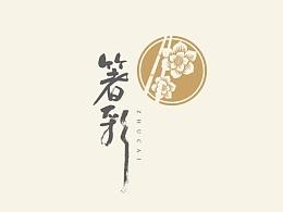 603DESIGN <餐饮/箸彩logo等等>