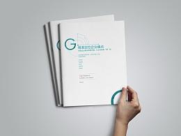 G点!嘻嘻 一本网络&设计公司画册