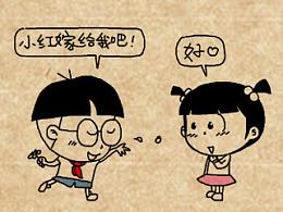 小明漫画——喜欢就表白,不爱就拉黑