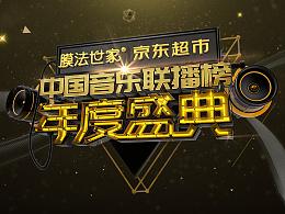 2017中国音乐联播榜年度盛典主视觉设计