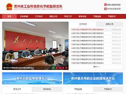 贵州省节能监察总队网站