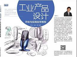 工业产品设计手绘与实践教程自学教程