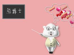 熊博士——小小白