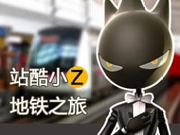 站酷小Z地铁隧道之旅