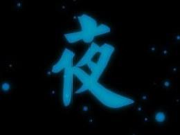 夜#动画短篇#