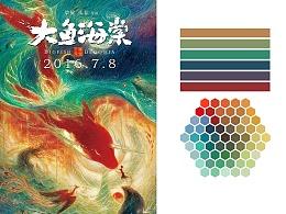 《大鱼海棠》配色分析图