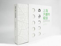 原创书籍设计:正式出版物《上海大都市规划》