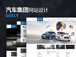 去年年初的一个汽车集团网站