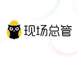 """""""现场总管""""logo设计"""