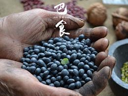 深山原生豆类