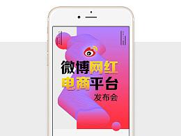 微博网红电商平台发布会H5推广
