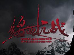 绥西抗战纪录片海报