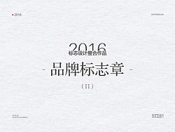 2016年度品牌标志作品合集II
