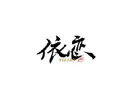 FEE-DESDIGN || 毛笔字民谣特辑(9)