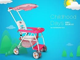 婴儿 宝宝 儿童 简约风格 手推车 详情页 海报