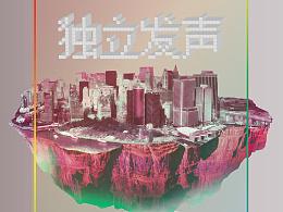 2015.1.10 FM988城市名片-独立发声Vol.1