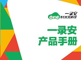 深圳市车连连科技 产品手册设计 DM折页设计 智能后视镜产品折页设计 iLincar