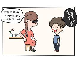 四格漫画之「请家长」