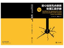 中南大学出版社书籍设计
