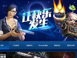 2015年chinajoy公司官网设计