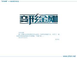 """""""字作多情""""---刘兵克字体日记(第四十四期)"""