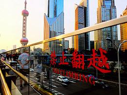 上海,故事开始的地方
