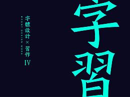 习/字体设计IV