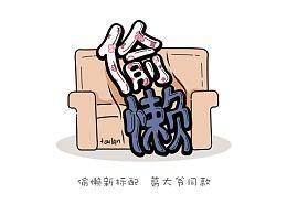 字练(七)