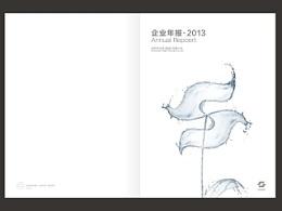 深圳水务集团企业年报
