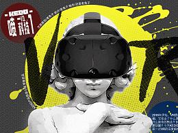 【响应式专题页】VR科技大解析