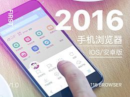 115手机浏览器V1.0