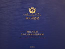 恒文·星尚湾 | 楼盘网站