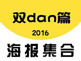 2016海报作品集_双dan篇
