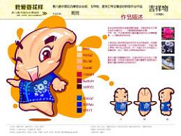 斑斑——博览会吉祥物