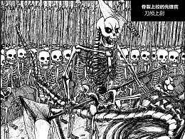 族群短篇集-亡灵2