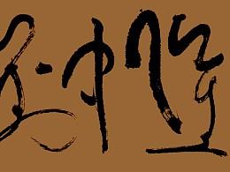 隆中对 略古风闲草义  H&Mark韓茲設計Dc.草逸社出品视觉系的纯手书墨象运动