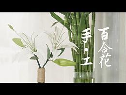清秀佳人百合花—手工DIY制作