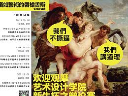 中国传媒大学南广学院艺术设计学院辩论赛海报