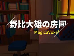 野比大雄の房间【MagicaVoxel】