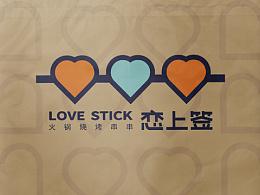 博邦设计新作—-恋上签logo设计三套标准提案