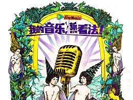 腾讯视频  live music