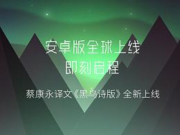 腾讯纪念碑谷2安卓版上线宣传片-腔调广告
