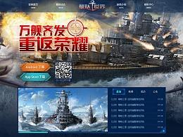 《舰队世界》游戏官网设计