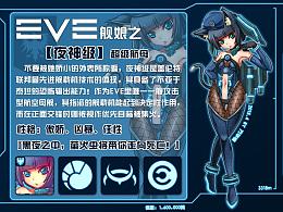 EVE舰娘