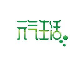 2017字体设计联系