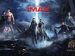 爵迹 IMAX定制版海报